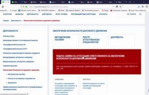 Правила регистрации на аттестацию ответственного за БДД