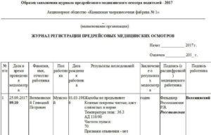 Нормативный документ о порядке проведения предрейсовых медосмотров водителей