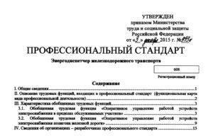Профстандарт диспетчер автомобильного транспорта