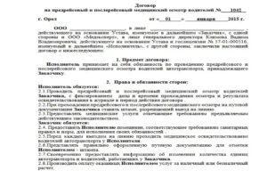 Заключение договора на предрейсовый медосмотр водителя