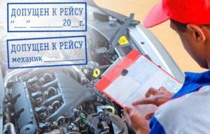 Правила прохождения предрейсового технического осмотра автомобиля