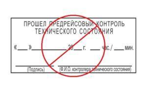 Как пройти предрейсовый контроль