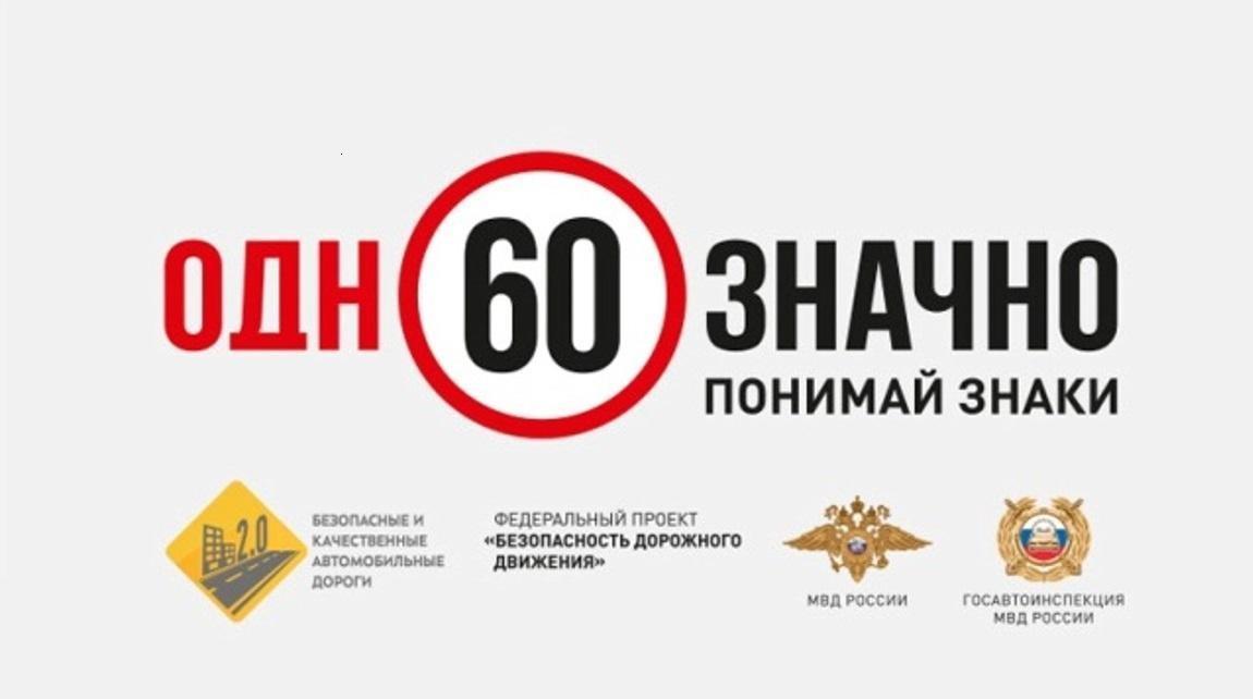 """О федеральном проекте """"Безопасность дорожного движения 2019"""""""