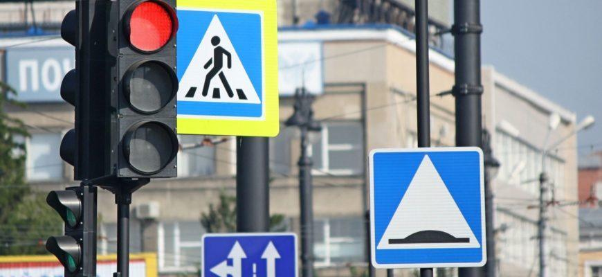 Что такое безопасность дорожного движения