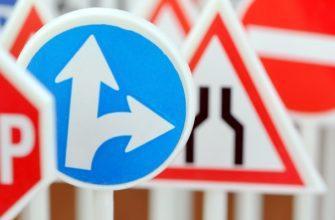 Безопасность дорожного движения на предприятии