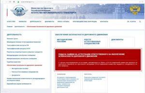 Рекомендации по переподготовке специалистов по бдд