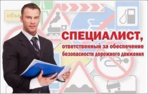 Приказ о назначении ответственного за обеспечение безопасности дорожного движения