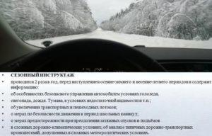 Сборник инструкций по безопасности дорожного движения