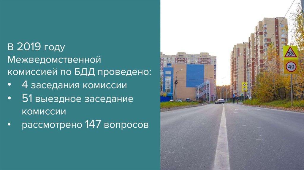Зачем была создана комиссия по безопасности дорожного движения