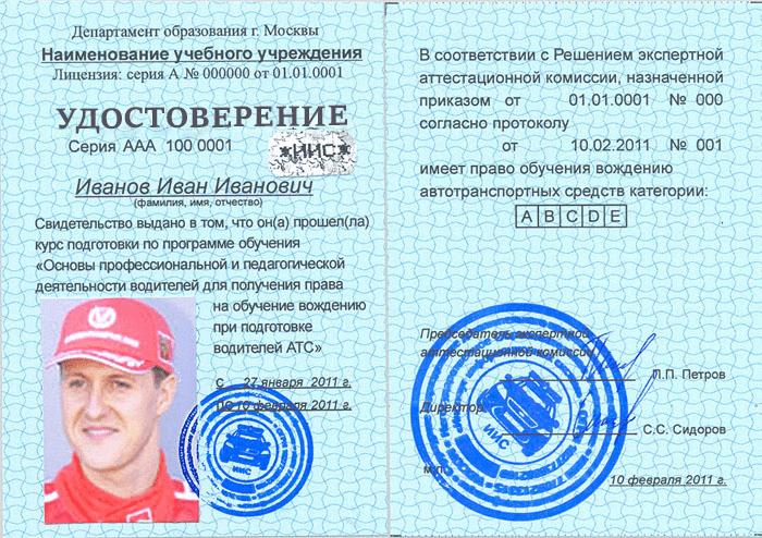 Удостоверение инструктора на право обучения вождению